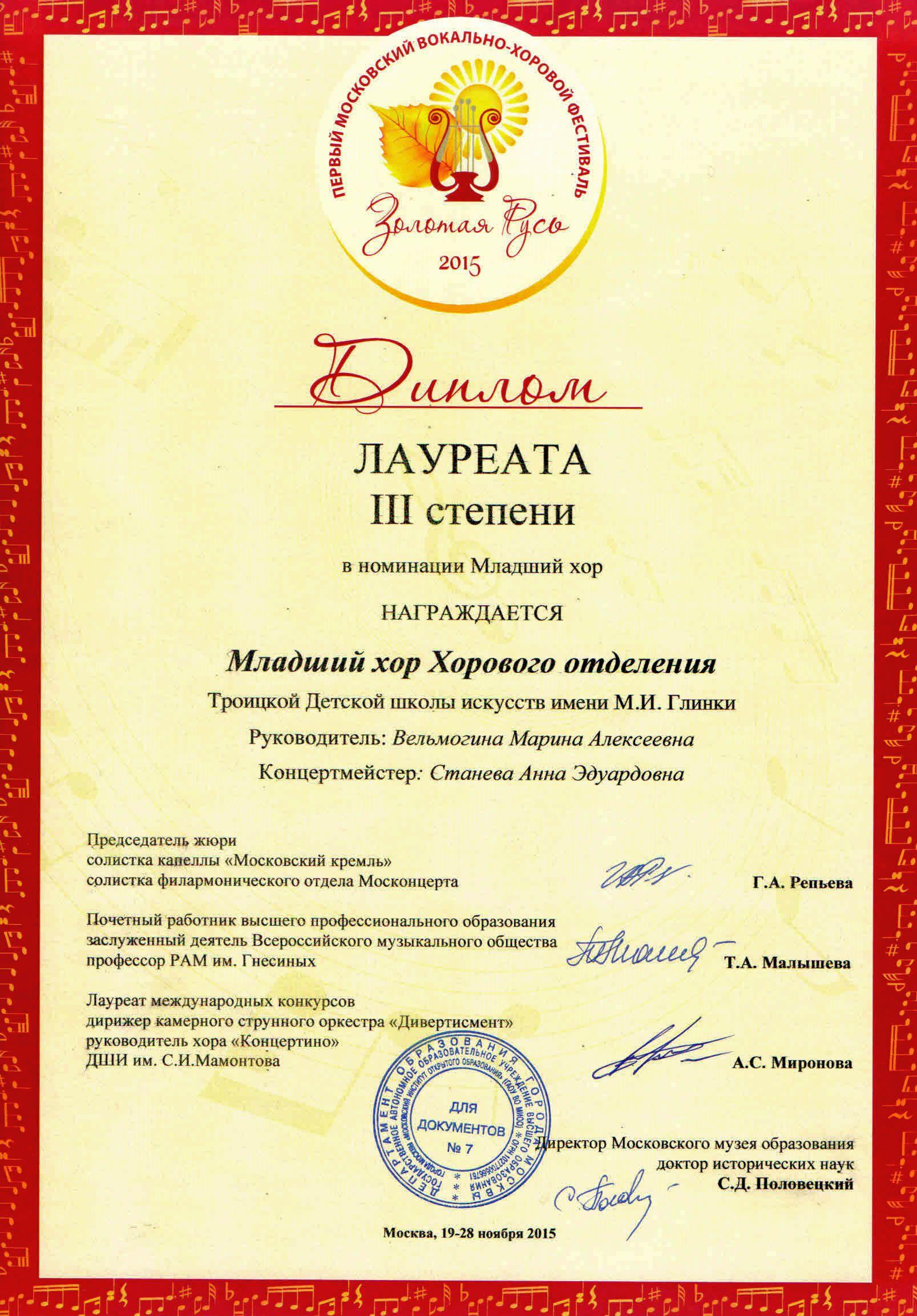 Diplom_Zolotaya_Rus