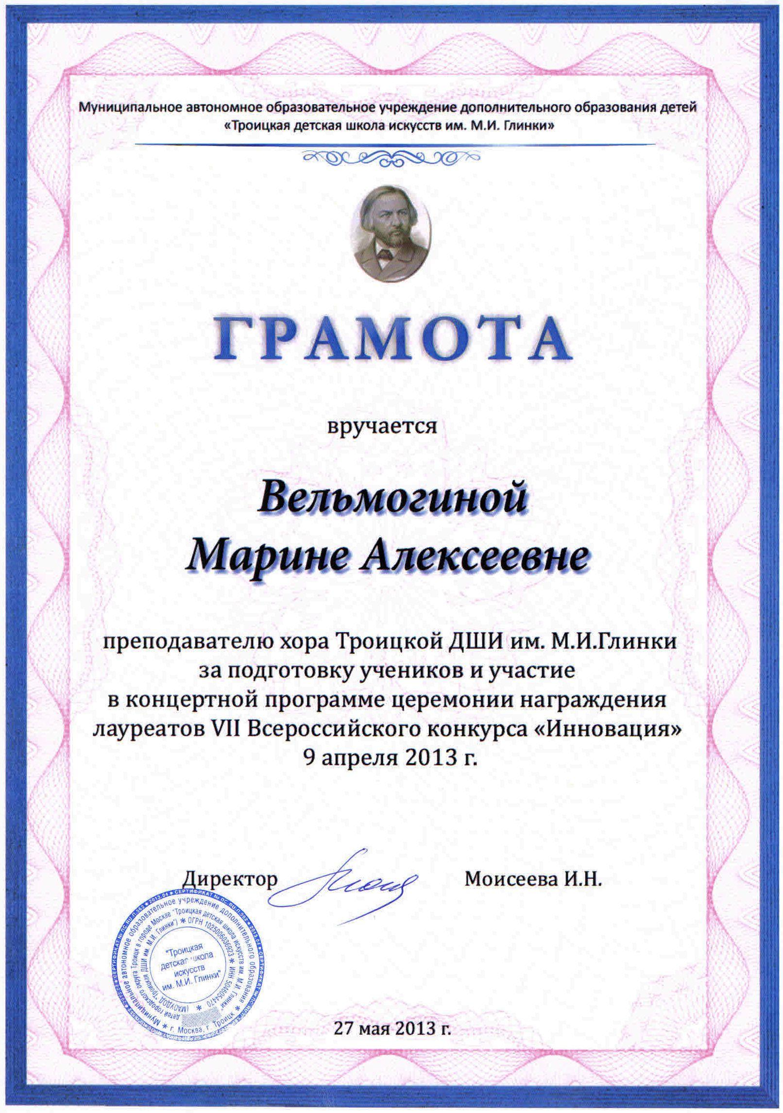 Gramota_Innovaciya2013