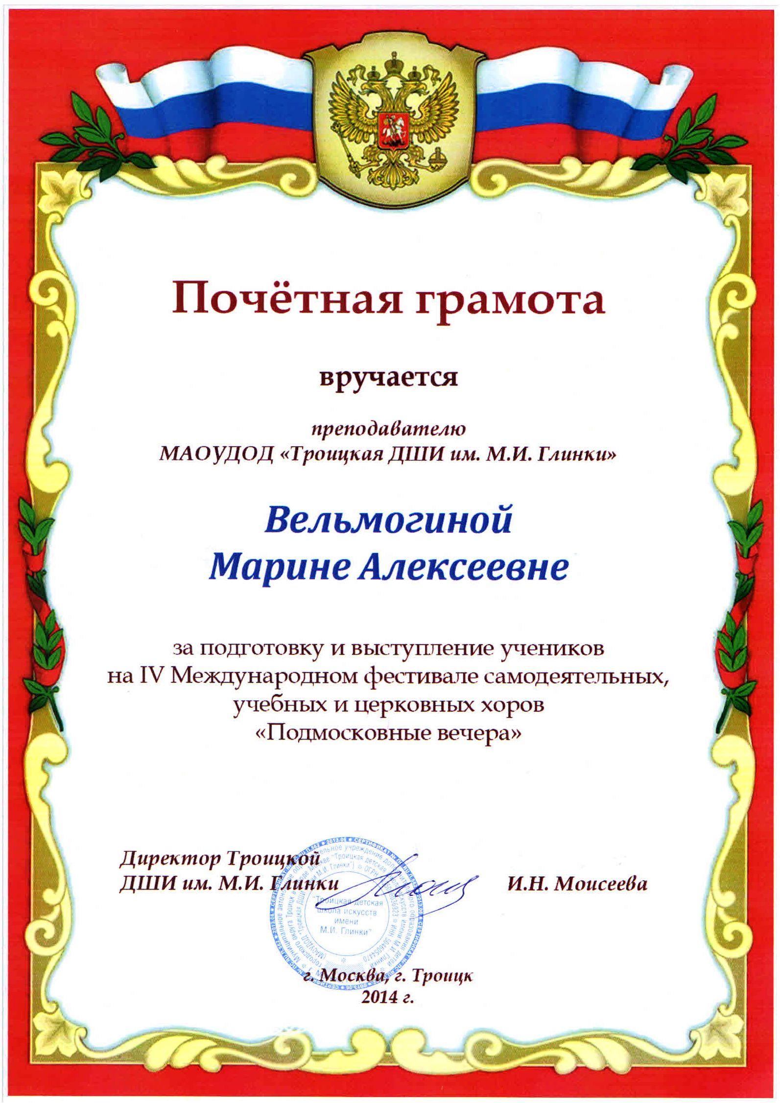 Gramota_Podmoskovnye_vechera2014