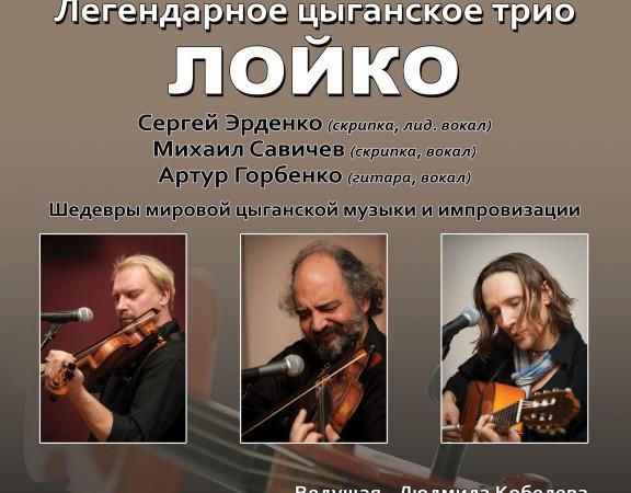 афиша_лойко