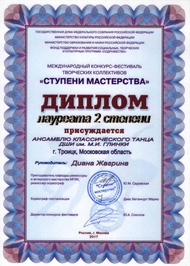 Jagrina-Diplom01