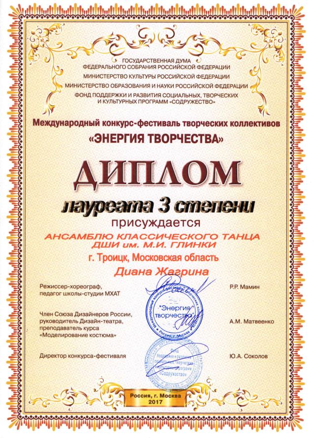 Jagrina-Diplom02