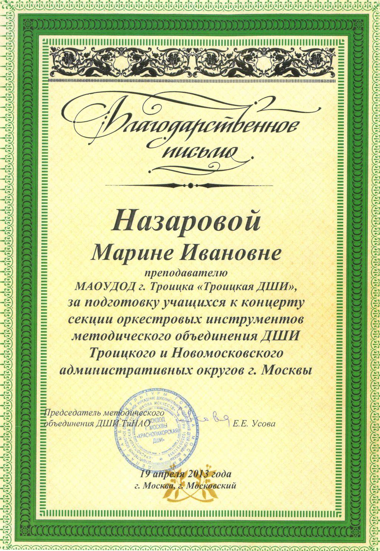 nazarova-07