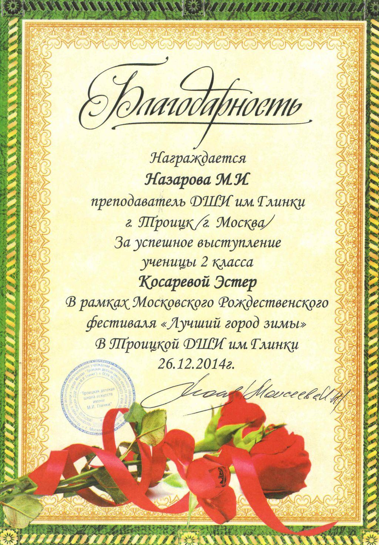 nazarova-08