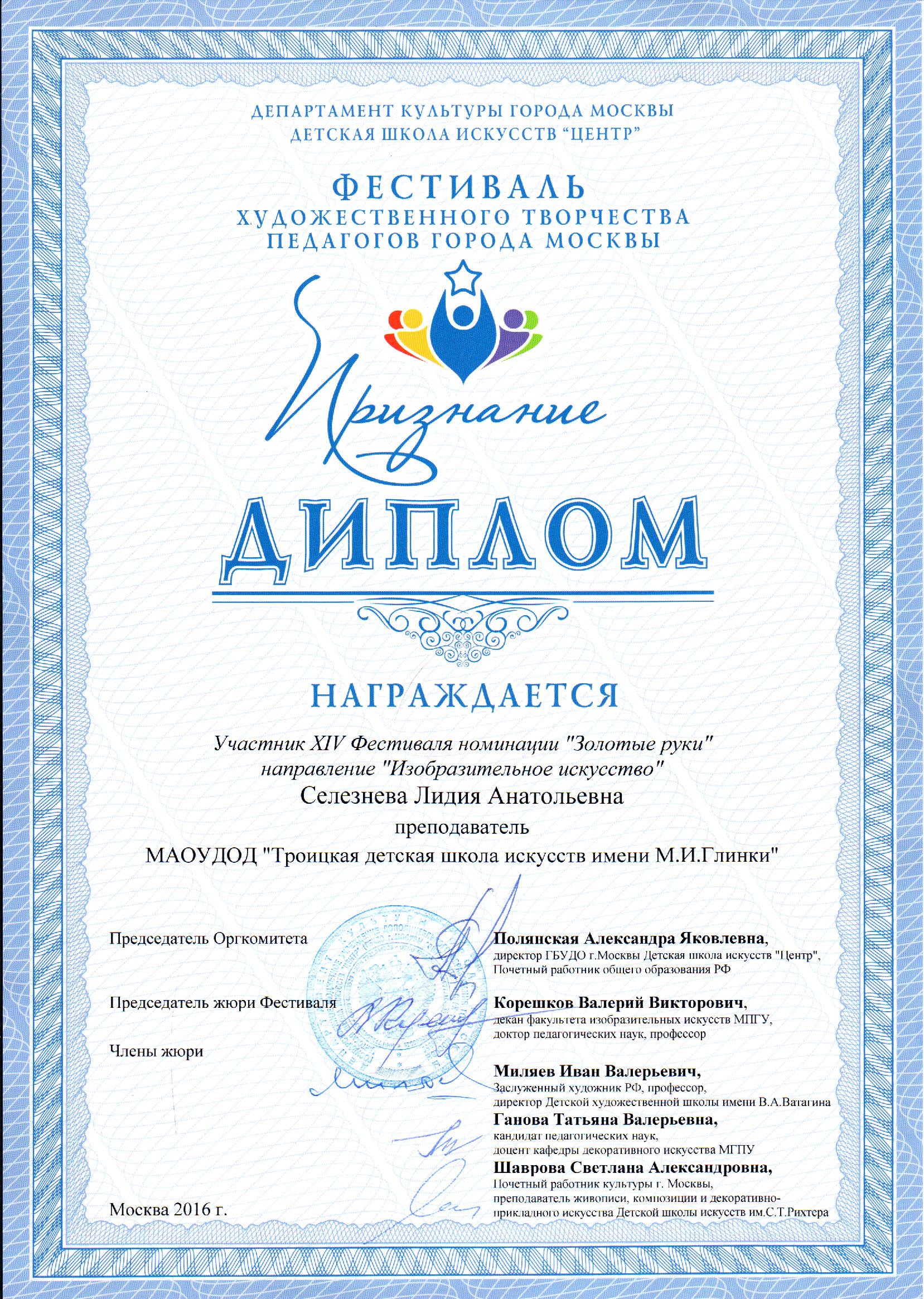 Seleznyova-diplom2016