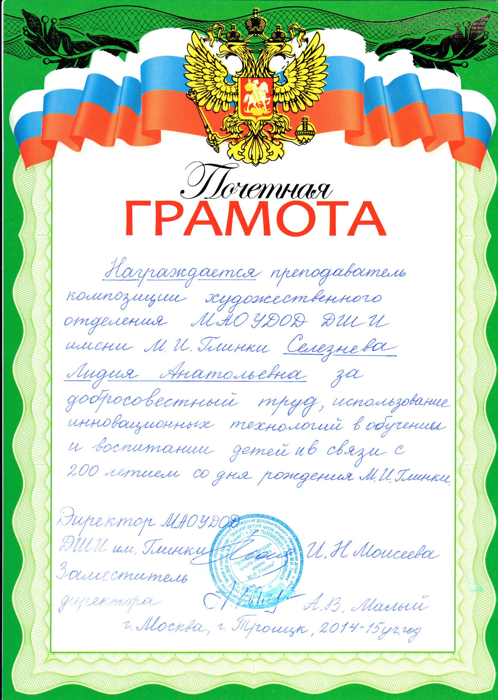 Seleznyova-gramota04