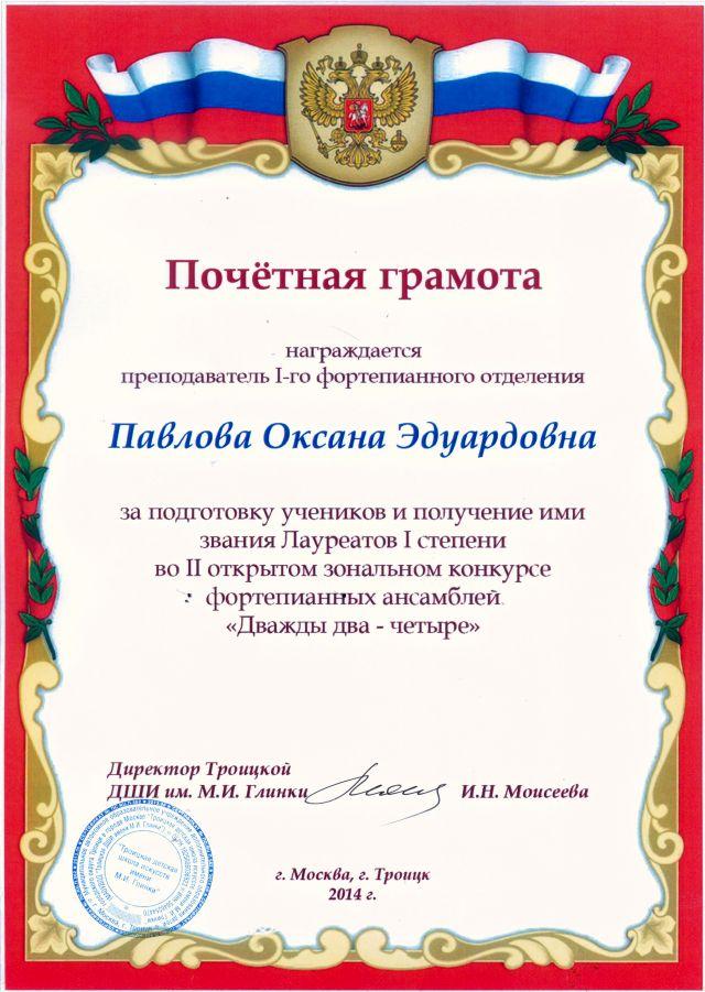 pavlova-diplom1