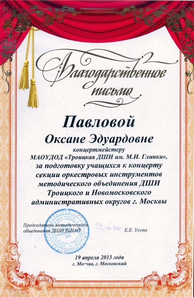 pavlova-diplom10