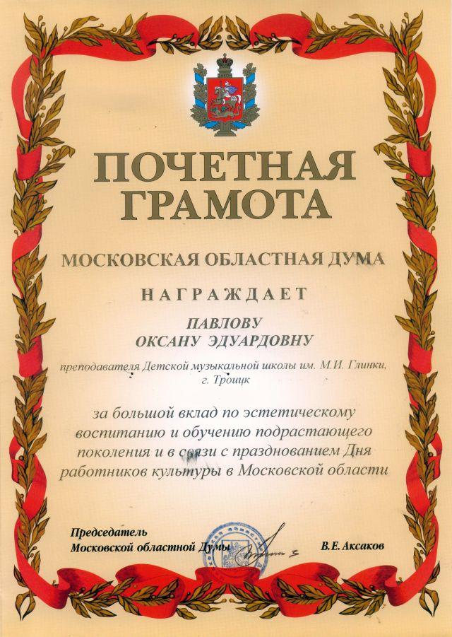 pavlova-diplom11