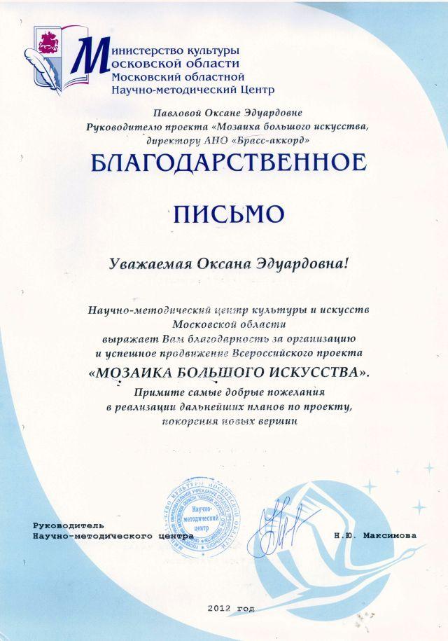 pavlova-diplom12