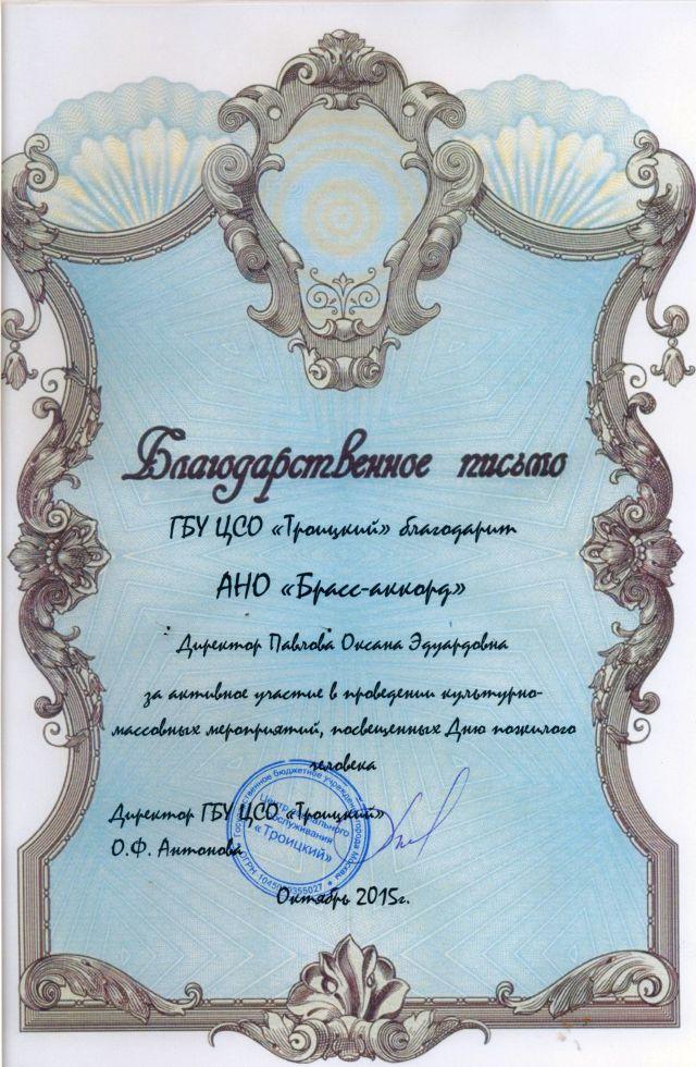 pavlova-diplom13