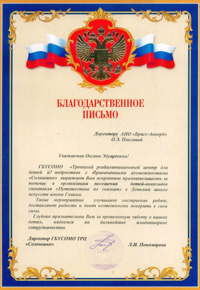 pavlova-diplom14