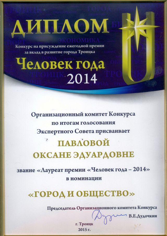 pavlova-diplom15
