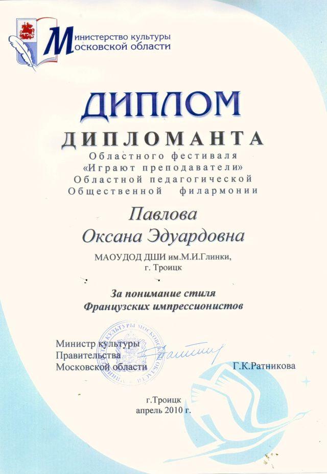 pavlova-diplom16