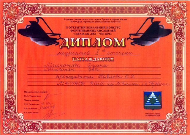 pavlova-diplom17