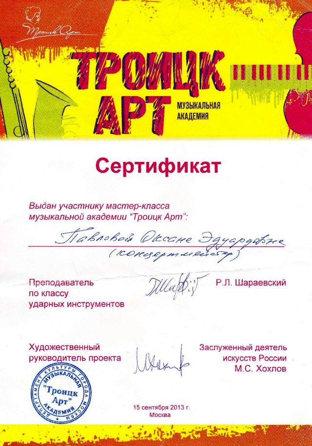 pavlova-diplom18