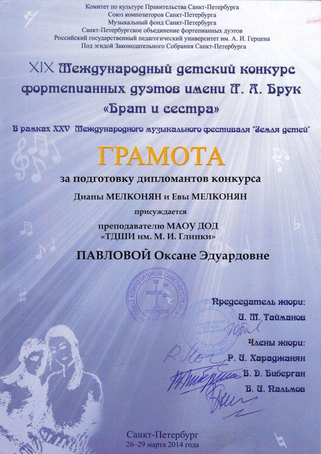 pavlova-diplom19