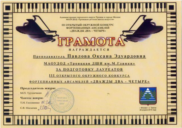 pavlova-diplom2