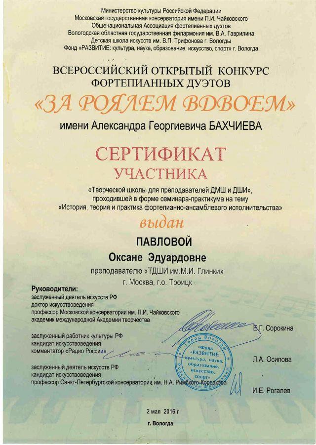 pavlova-diplom20
