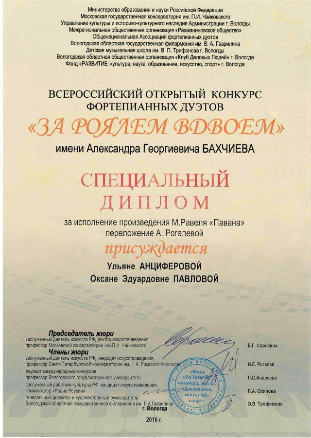 pavlova-diplom21