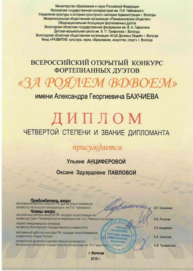 pavlova-diplom22