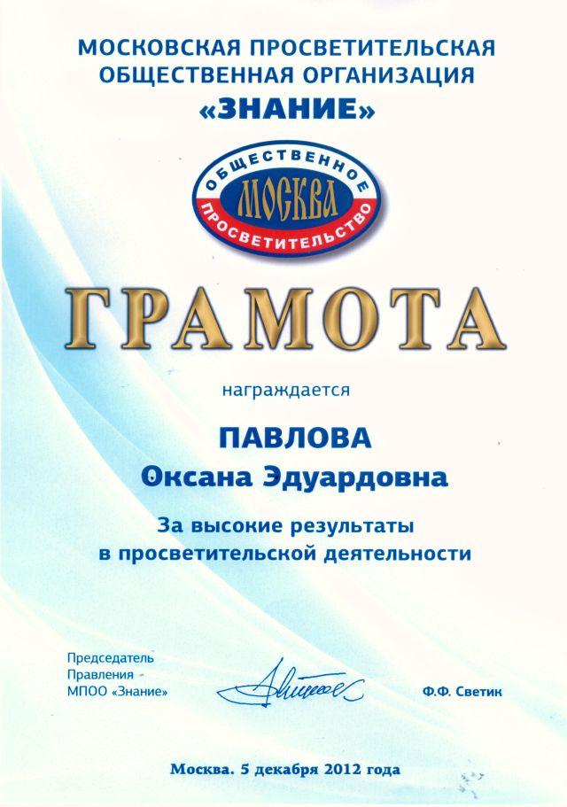 pavlova-diplom5