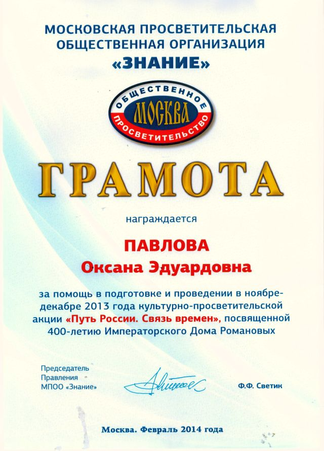 pavlova-diplom6