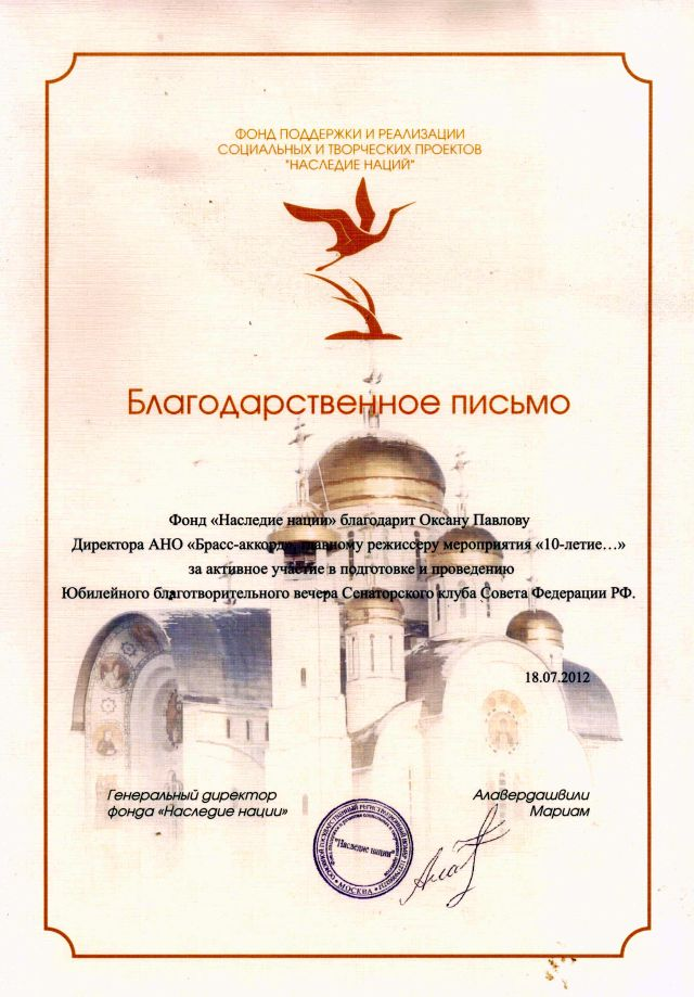 pavlova-diplom8