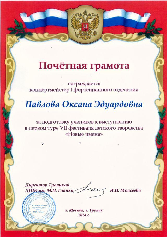 pavlova-diplom9