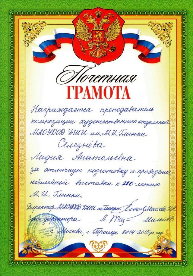 sleznyova-gramota03